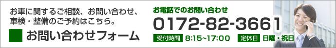 お問い合わせフォーム(TEL:0172-82-3661)