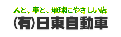 有限会社日東自動車