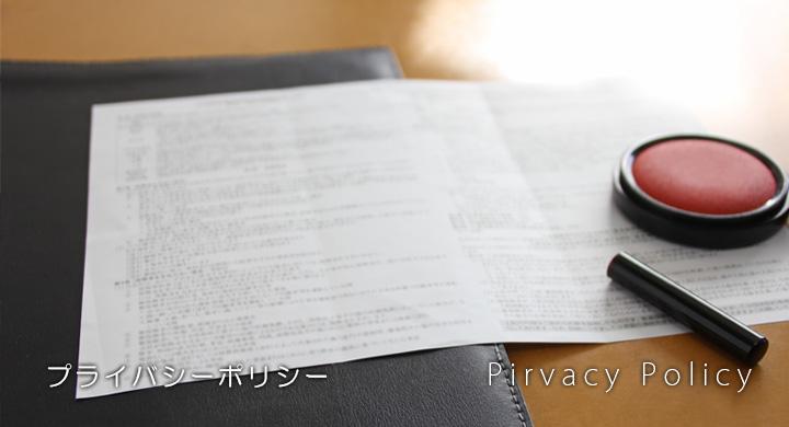 日東自動車のプライバシーポリシー