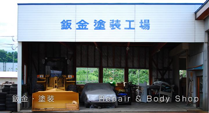 日東自動車の鈑金・塗装