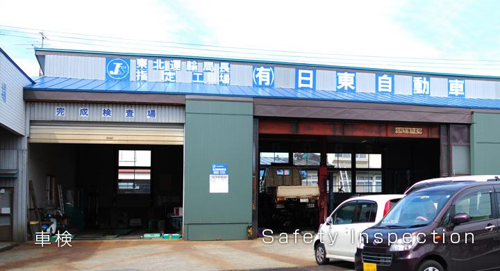 日東自動車の車検